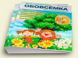 Летний номер журнала «Обовсёмка»