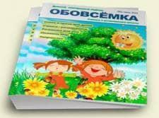 """Літній номер журналу """"Обовсемка"""""""