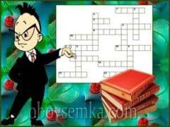 Кроссворд для детей  «Всезнайка»