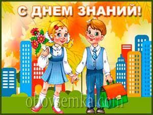 Поздравления на первое сентября детям