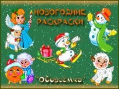 Книжка Новогодние раскраски
