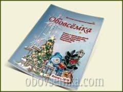 Зимовий номер журналу