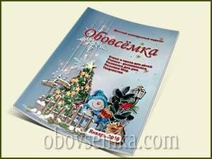 Зимний номер журнала