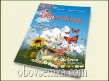 Весняний випуск журналу