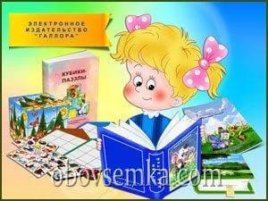 Детские электронные издания