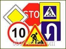Как появились дорожные знаки