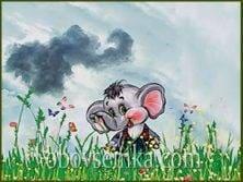 Слоник и облако