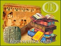 Якими були перші книги