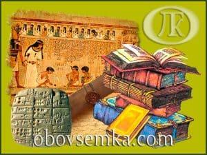 Какими были первые книги
