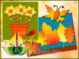 Аплікації з осіннього листя для дітей