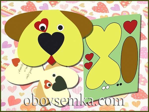 До дня Святого Валентина листівка собачка-сердечко (валентинка)