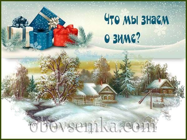 Що ми знаємо про зиму?