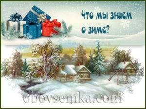 Что мы знаем о зиме?