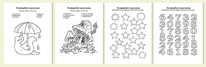 частина 1 математичних розмальовок