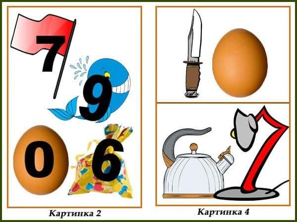 ассоциации цифр 7-9-0-6
