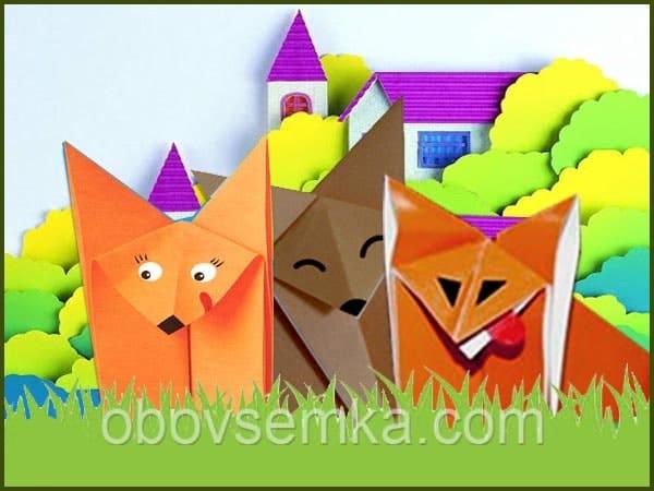 готовые оригами лисенок